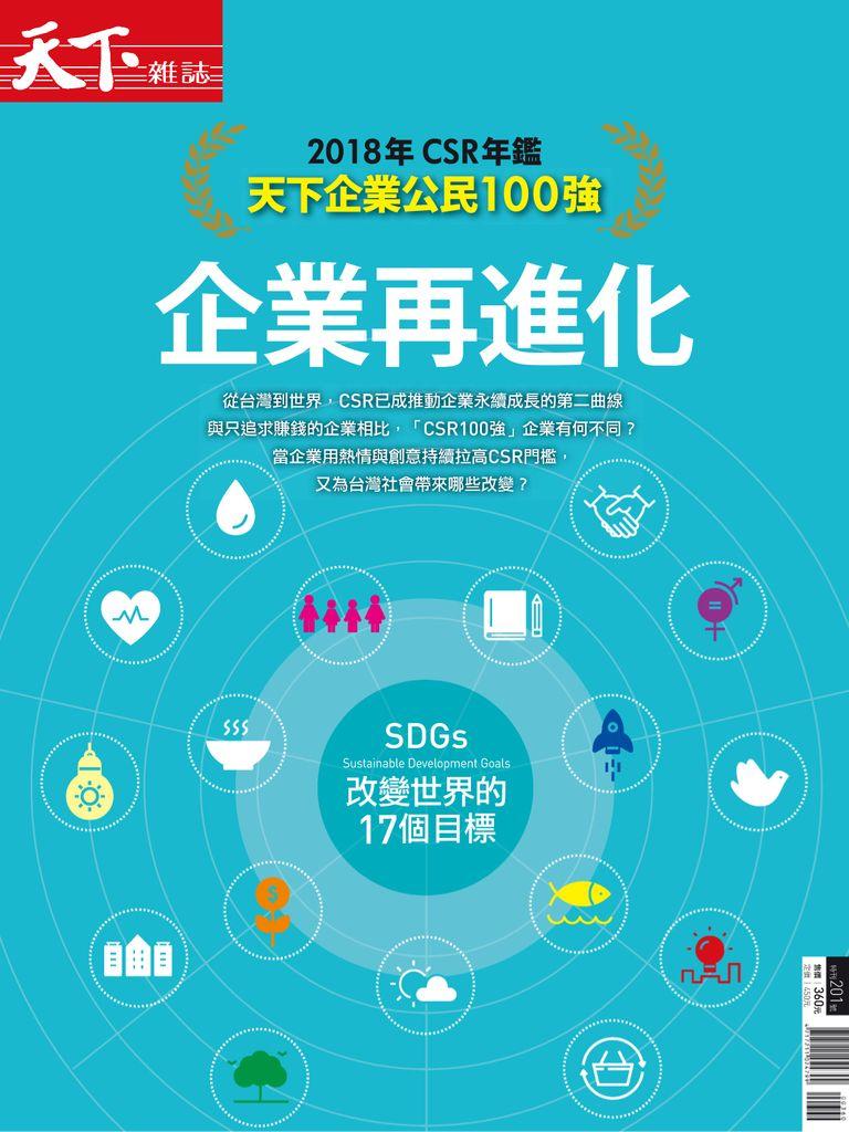 Common Wealth Special Issue 天下雜誌 特刊 Digital
