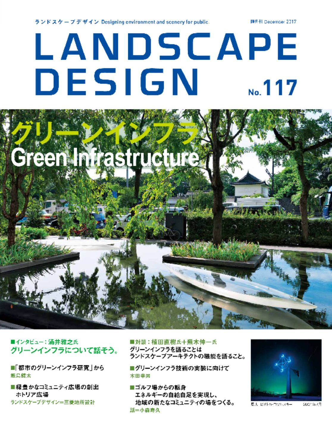 Landscape Design U30e9u30f3u30c9u30b9u30b1u30fcu30d7u30c7u30b6u30a4u30f3 Magazine (Digital) - DiscountMags.com