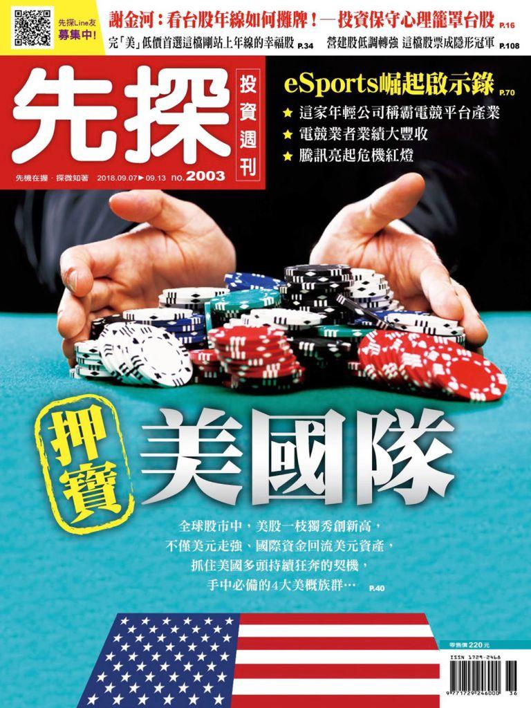 Wealth Invest Weekly 先探投資週刊 Digital