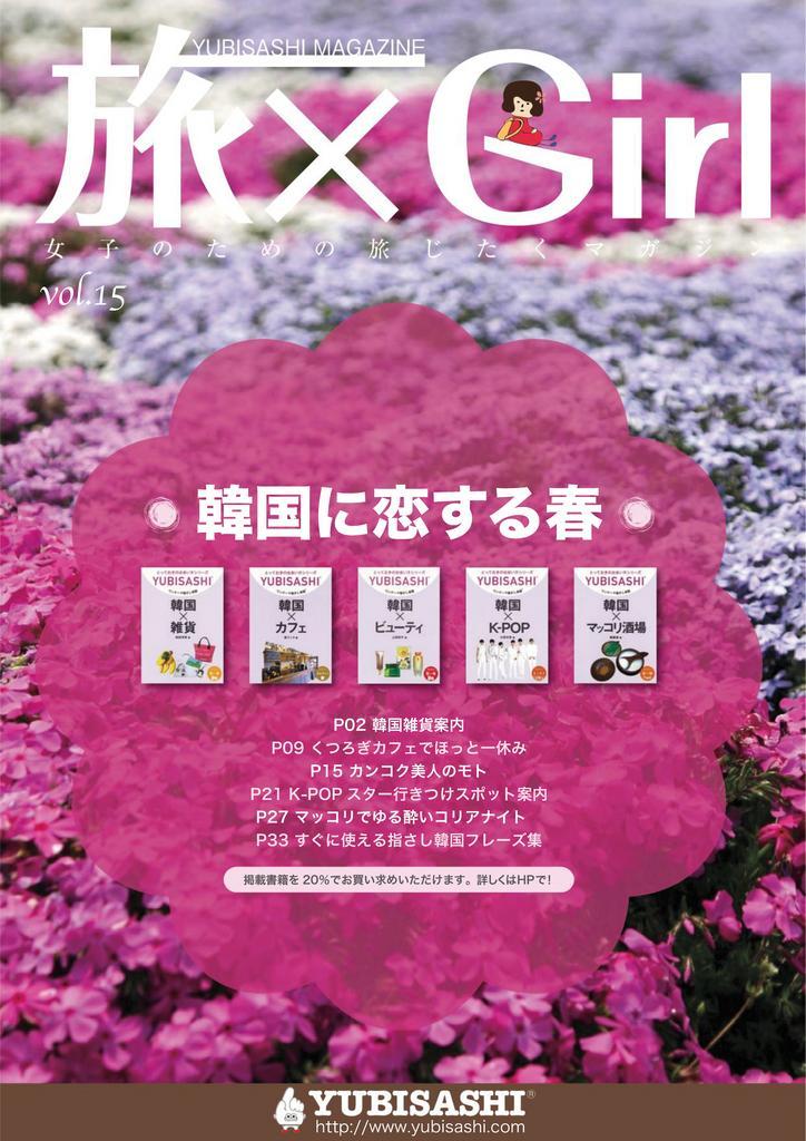 旅×girl Digital
