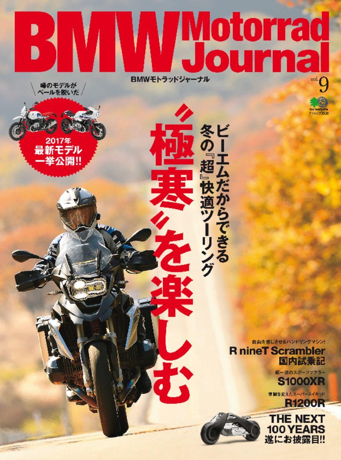 Bmw Motorrad Journal Bmw Boxer Journal Magazine Digital