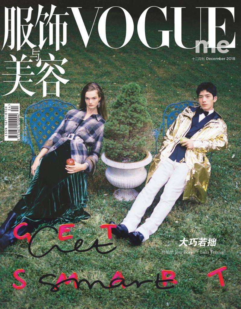 Vogue Me Digital