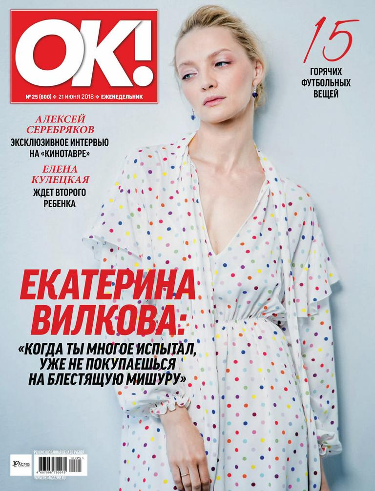 OK Russia Digital