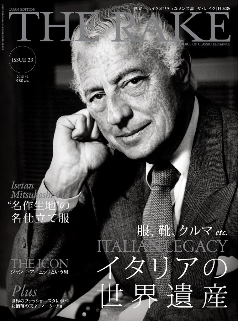 THE RAKE JAPAN EDITION ザ・レイク ジャパン・エディション Digital