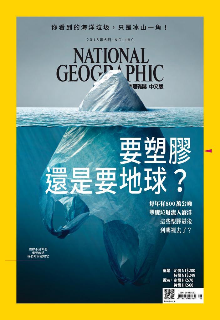國家 地理 雜誌 中文 版