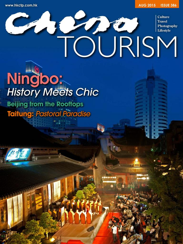 China Tourism english Version Digital
