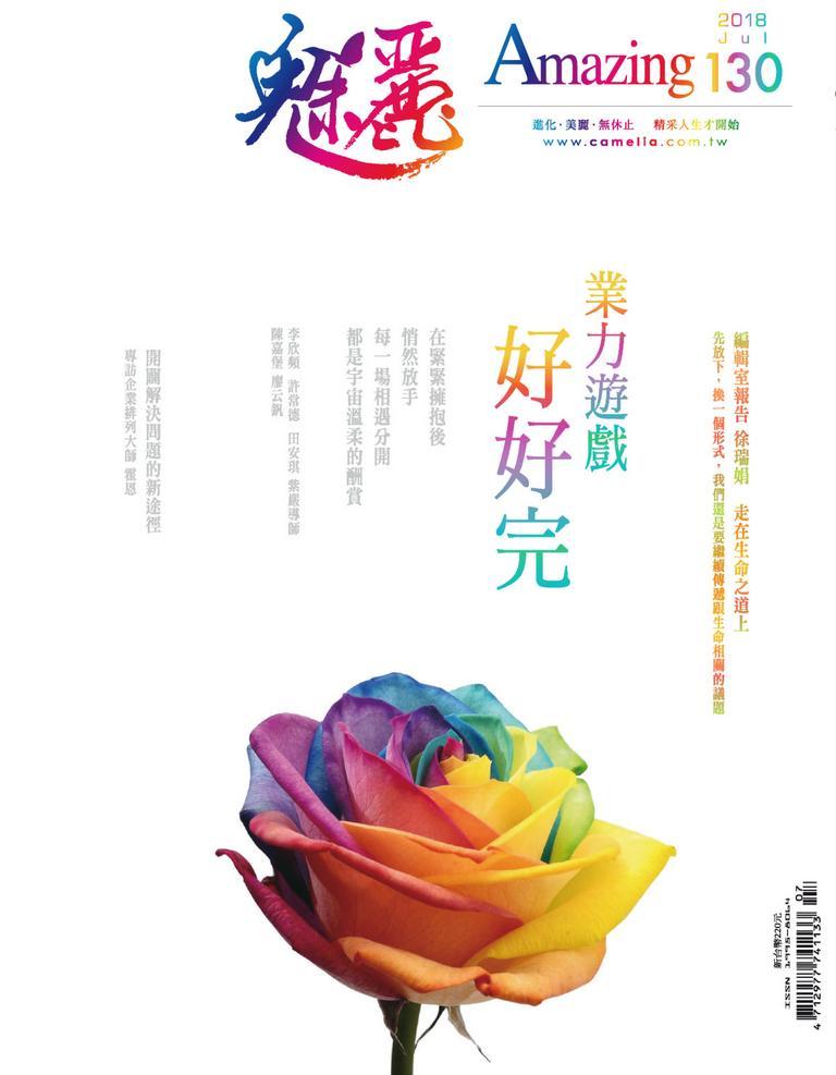 Amazing 魅麗雜誌 Digital