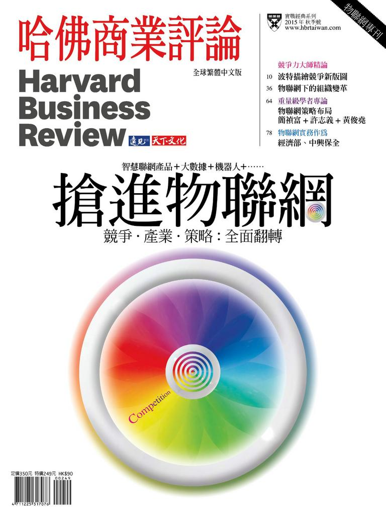 Harvard Business Review Complex Chinese Edition Special Issue 哈佛商業評論特刊 Digital