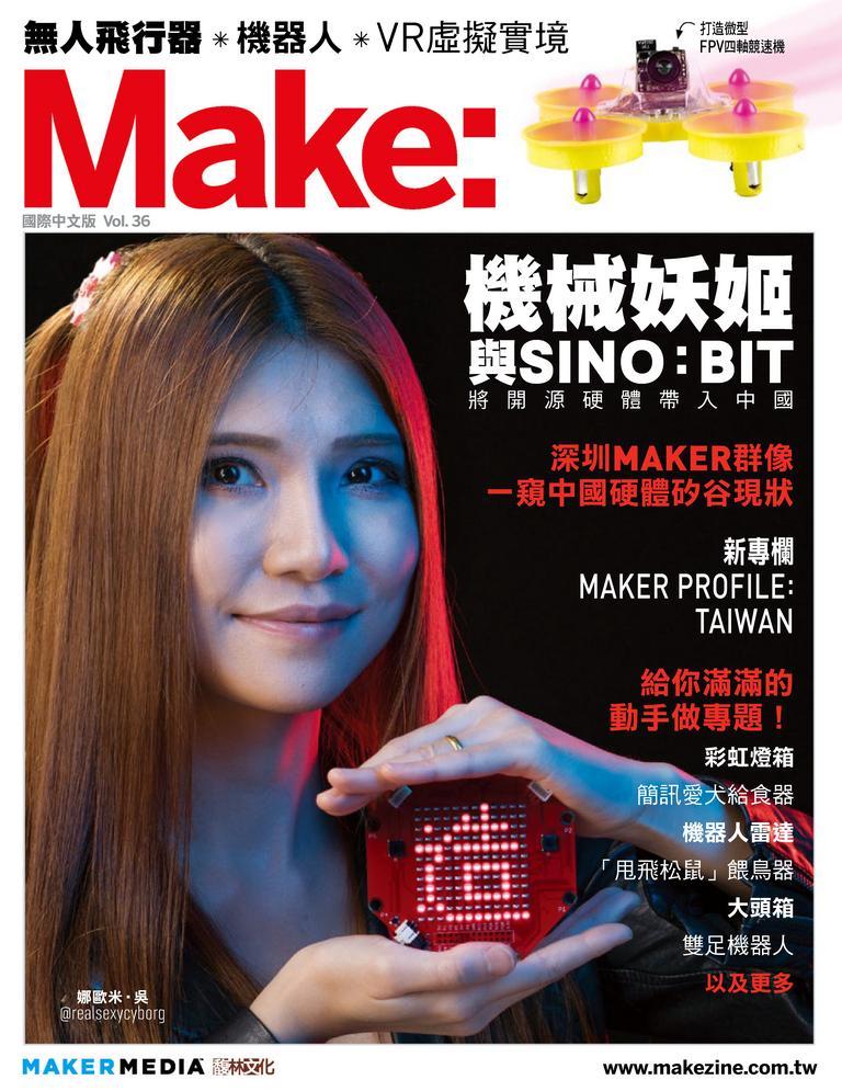 Make 國際中文版 Digital