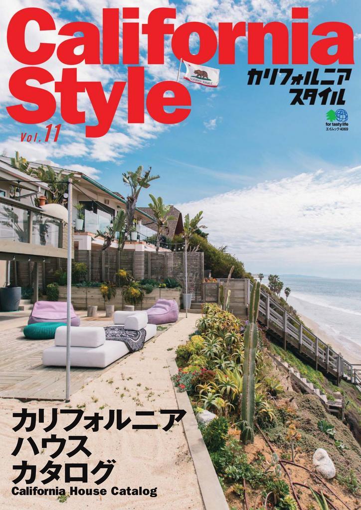 カリフォルニアスタイル CALIFORNIA STYLE (Digital)