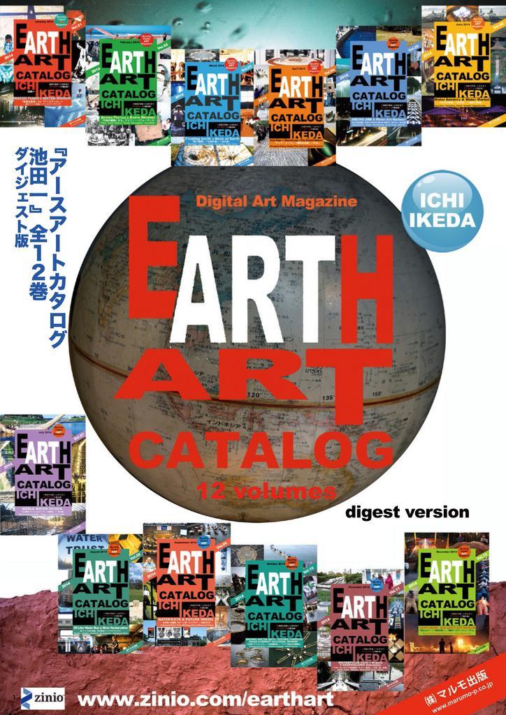 Earth Art Catalog  アースアートカタログ (Digital)