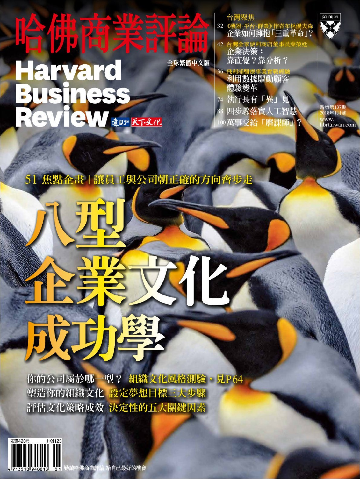 Harvard Business Review Complex Chinese Edition 哈佛商業評論 Digital