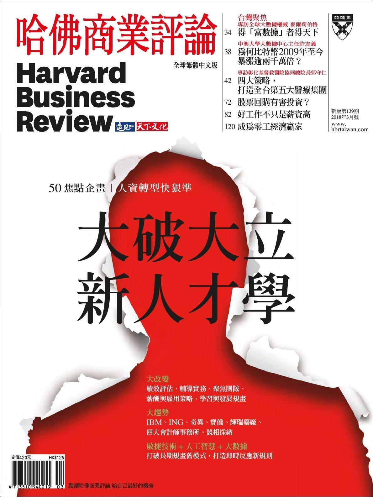 Harvard Business Review Complex Chinese Edition 哈佛商業評論 Digital