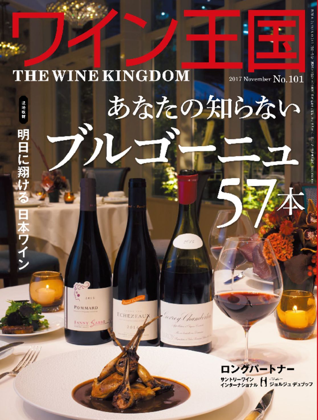 ワイン王国 Digital