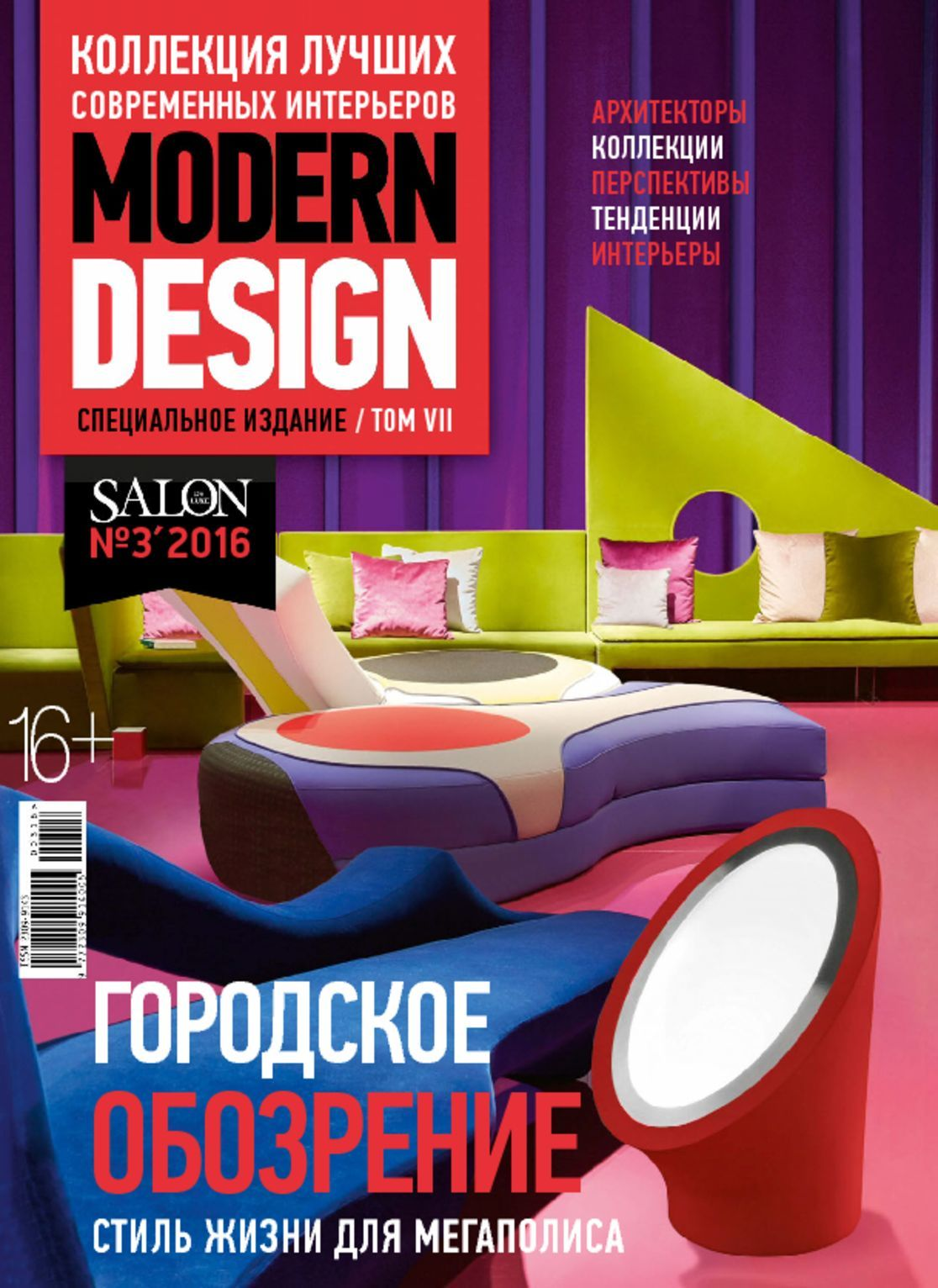 Salon De Luxe Classic Digital Magazine