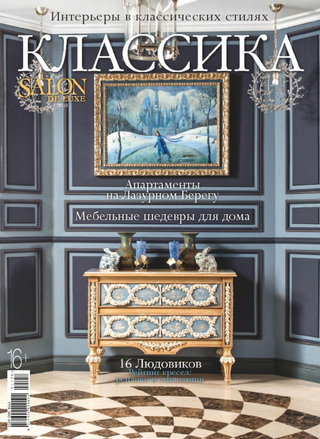 Salon de luxe classic magazine digital for Salon luxe