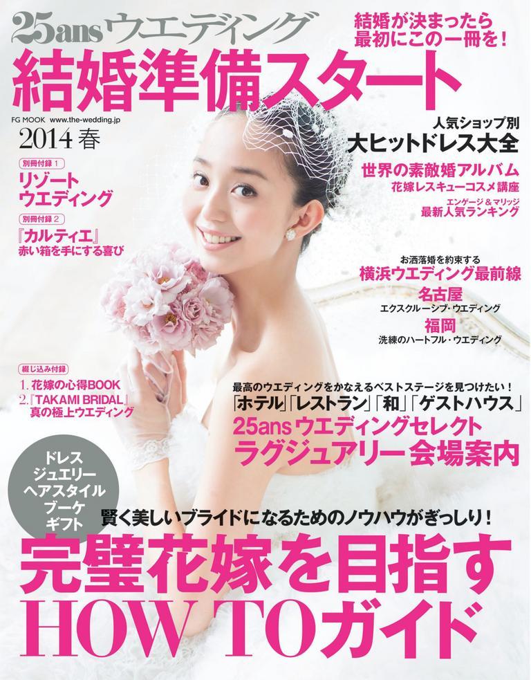25ansウエディング ヴァンサンカンウエディング Japan (Digital)