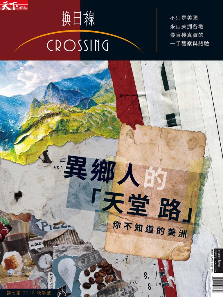 Crossing Quarterly 換日線季刊 Digital