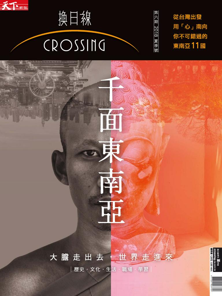 Crossing Quarterly 換日線季刊 Digital