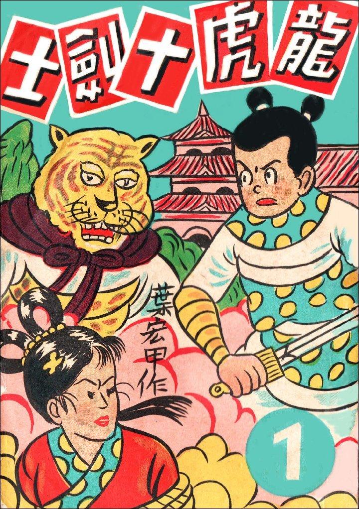 JhugeShiro series 6 諸葛四郎(6)–大戰龍虎十劍士 (Digital)