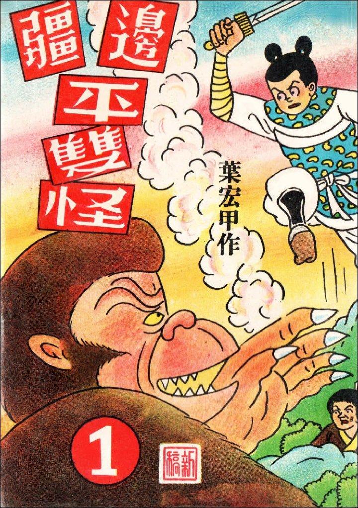 JhugeShiro series 12 諸葛四郎12–邊疆平雙怪 Digital