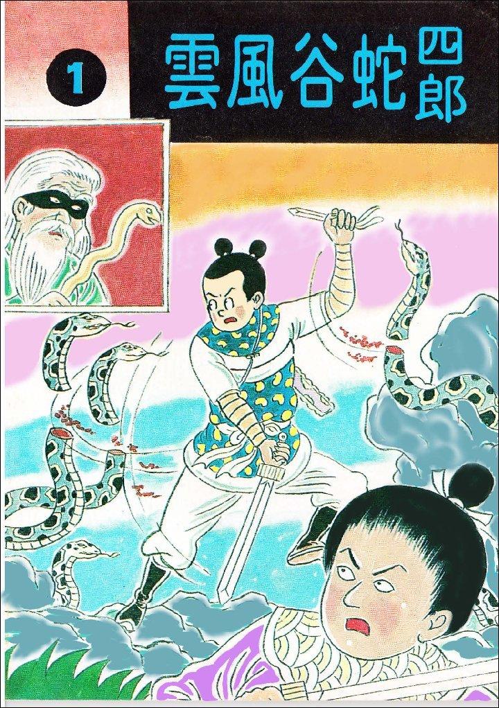 JhugeShiro series 14 諸葛四郎14–蛇谷風雲 Digital