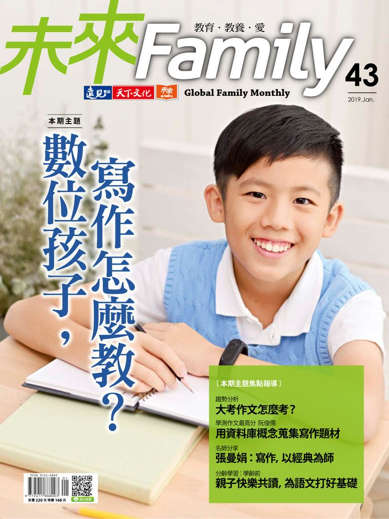 Global Family Monthly 未來 Family Digital