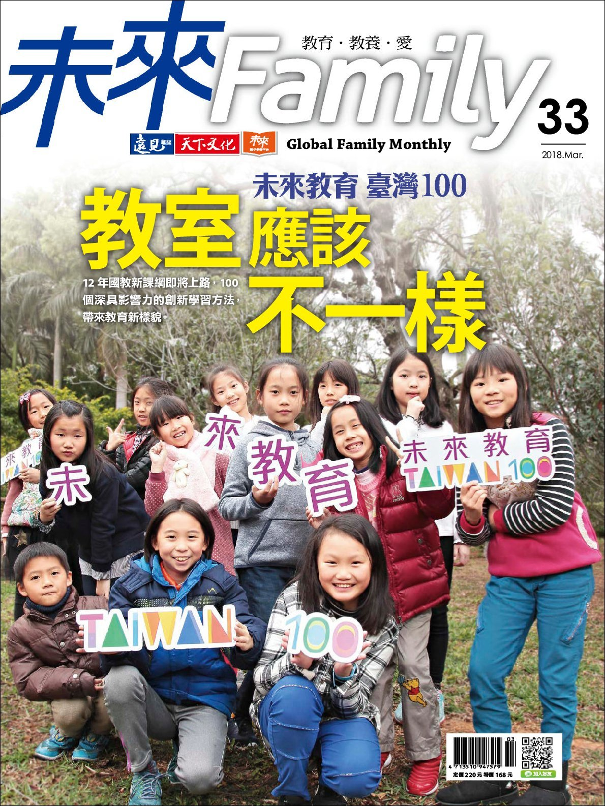 Global Family Monthly 未來 Family Digital