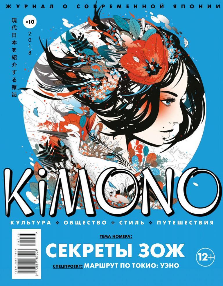 KiMONO (Digital)