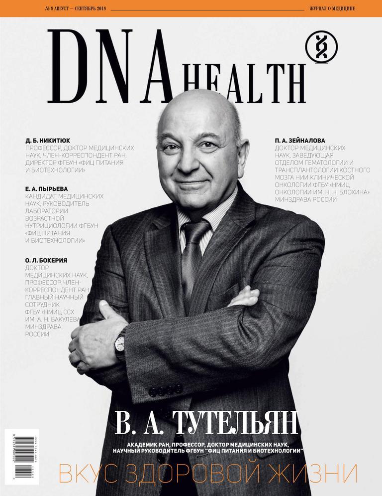 DNA Health Digital